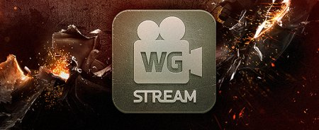 WG Stream Mode для 0.9.4