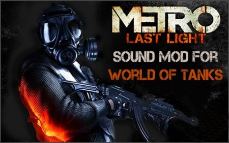 Озвучка Metro Last Light для World of Tanks 0.9.3