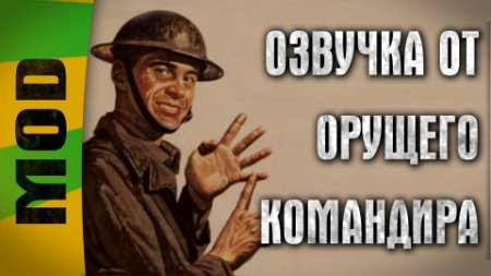 Озвучка Орущий командир для World of Tanks 0.9.3