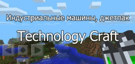Technology Craft для Minecraft PE 0.9.5