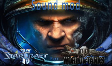 Озвучка из игры StarCraft II для World of Tanks 0.9.3