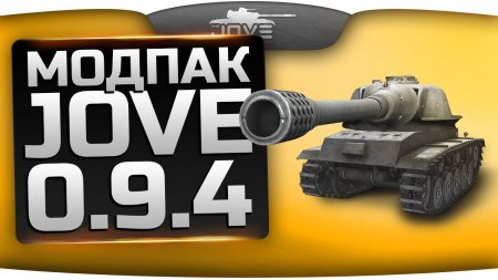 Jove modpack для World of Tanks 0.9.4 v.15.5 Extendet