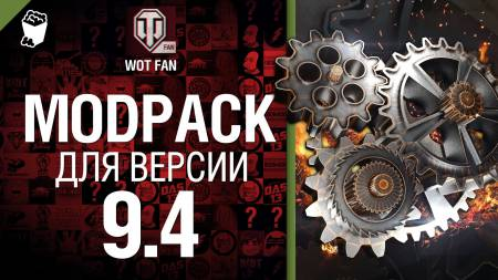 ModPack WoT Fan для World of Tanks 0.9.4
